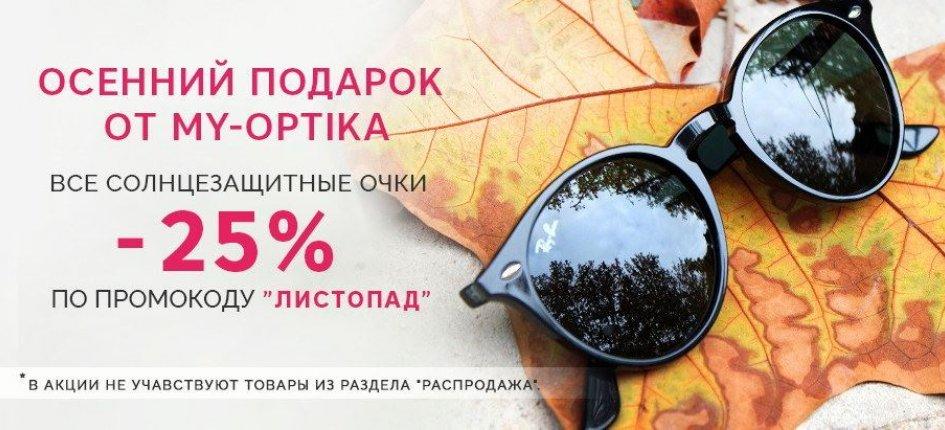 Дисконт акция -25%