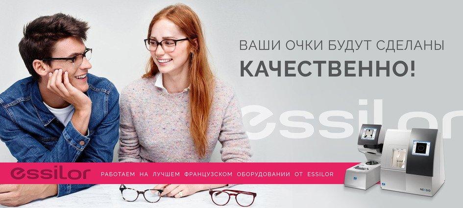 Ваши очки будут сделаны качественно