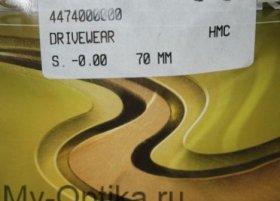 Линза DriveWear 1.5 Supra