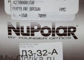 Линза NuPolar 1.5 Crizal Alize+UV
