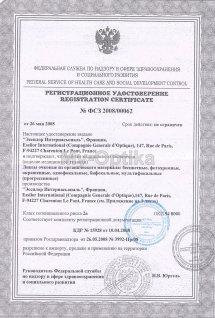 HOYA(регистрация МинЗдрав)