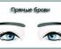 Скрываем брови очками - или нет?